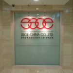 SSOE Group Awarded Chinese Design License; License Enables SSOE to Expand Scope of Services within China
