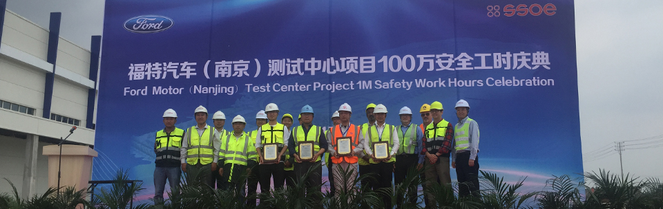 China Ford Safety Award Feature