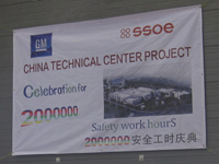 SSOE and General Motors Celebrate 2,000,000 Safety Man-hours in Shanghai